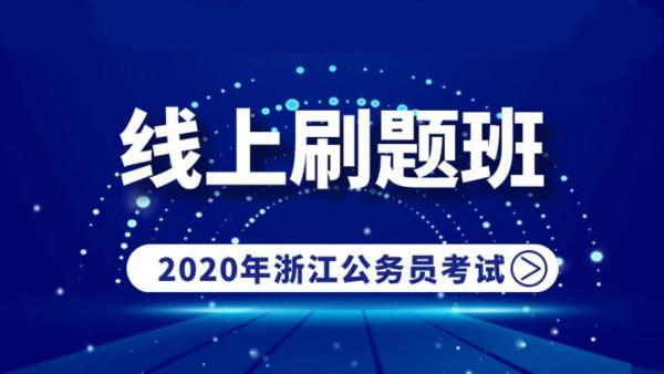 2020年浙江公务员考试线上刷题班