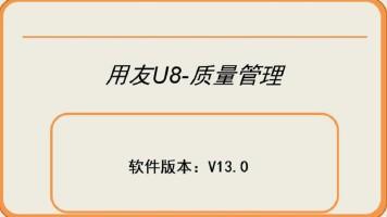用友U8-质量管理