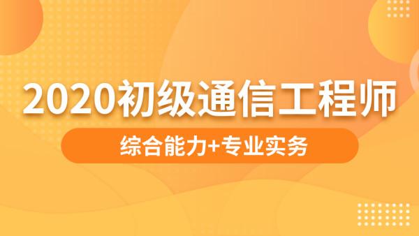 2020【初级】通信工程师——综合能力+专业实务