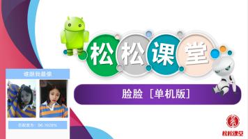 【松松课堂】AndroidStudio开发APP-脸脸[单机版]