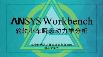 Ansys Workbench轮轨小车瞬态动力学分析