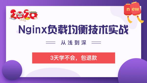 Nginx负载均衡技术实战【每特教育】