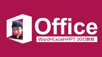 Office办公软件视频教程(Word/Excel/PPT 2013自学录播课程)