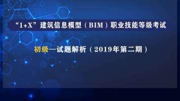 """2019年第二期""""1+X""""BIM职业技能等级考试解析-初级BIM建模"""