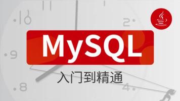 MySQL索引/锁的机制原理,MySQL数据库调优优化,java高级架构-咕泡