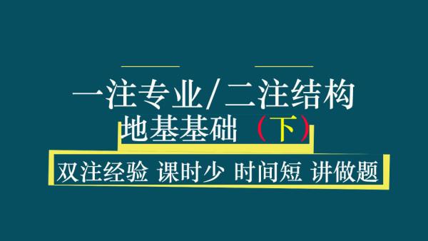 7地基基础(下6讲)(一注专业二注结构)[水牛学堂]2020高清版