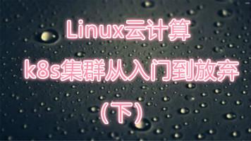 Linux云计算之k8s集群从入门放弃