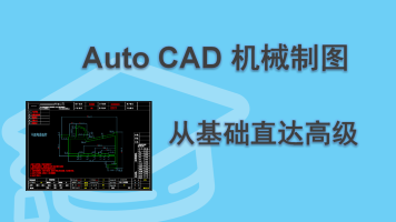 Auto CAD 机械制图 二维案例录播