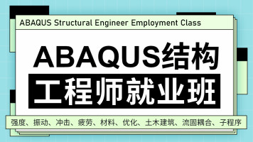 基于ABAQUS的工业产品研发结构工程师就业班