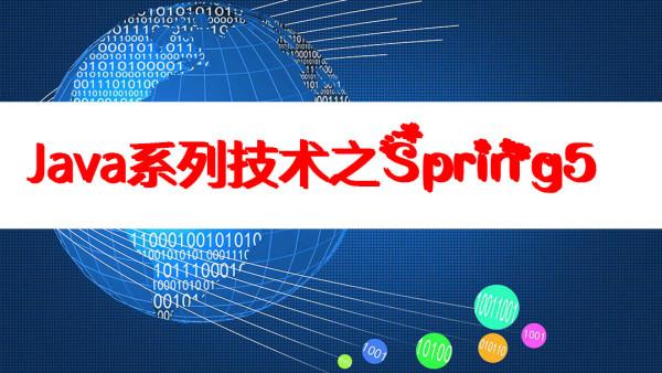 Java系列技术之Spring5