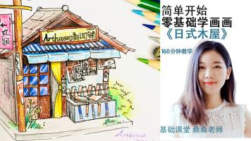 【彩铅零基础课堂】日式木屋#160分钟#桑桑老师