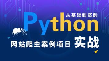 Python3 从零基础到案例,网站爬虫案例项目实战