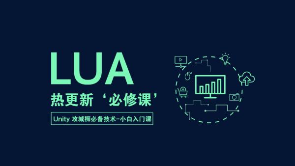 小白入门必修课 热更新 Unity开发必备技术 零基础学LUA