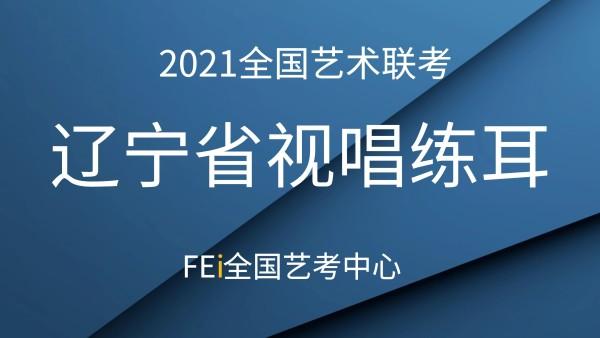 【辽宁省】2021视唱练耳联考(基础班)