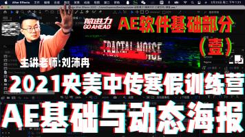 2021央美中传寒假AE基础与动态海报训练营-AE基础部分