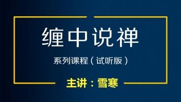 【百股精】股票学习之缠论系列课程(试听版)