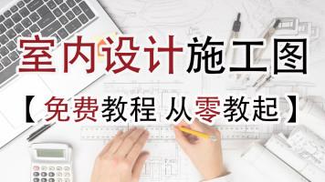室内设计课程 - CAD施工图(零基础必学)