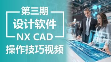 联宏科技视频课程 设计软件 NX CAD 操作技巧  系列课程 第三期
