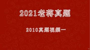 2021老蒋真题2010真题视频一