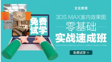北玄3Dmax室内效果图0基础实战速成班——免费试听