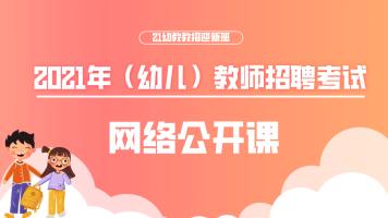 2021年江西(幼儿)教师招聘考试网络公开课-【迎新班】