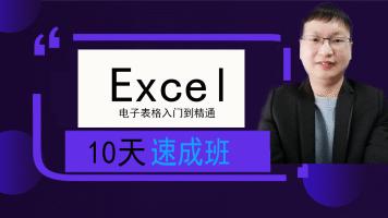 Excel表格制作教程限时优惠 电脑基础入门到提高