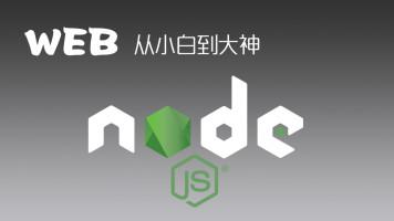 Node.js-Web前端从小白到大神