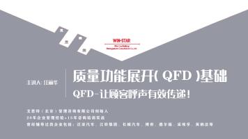质量功能展开(QFD)基础