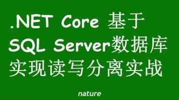 .NET Core基于SQL Server主从同步实现读写分离实战演练