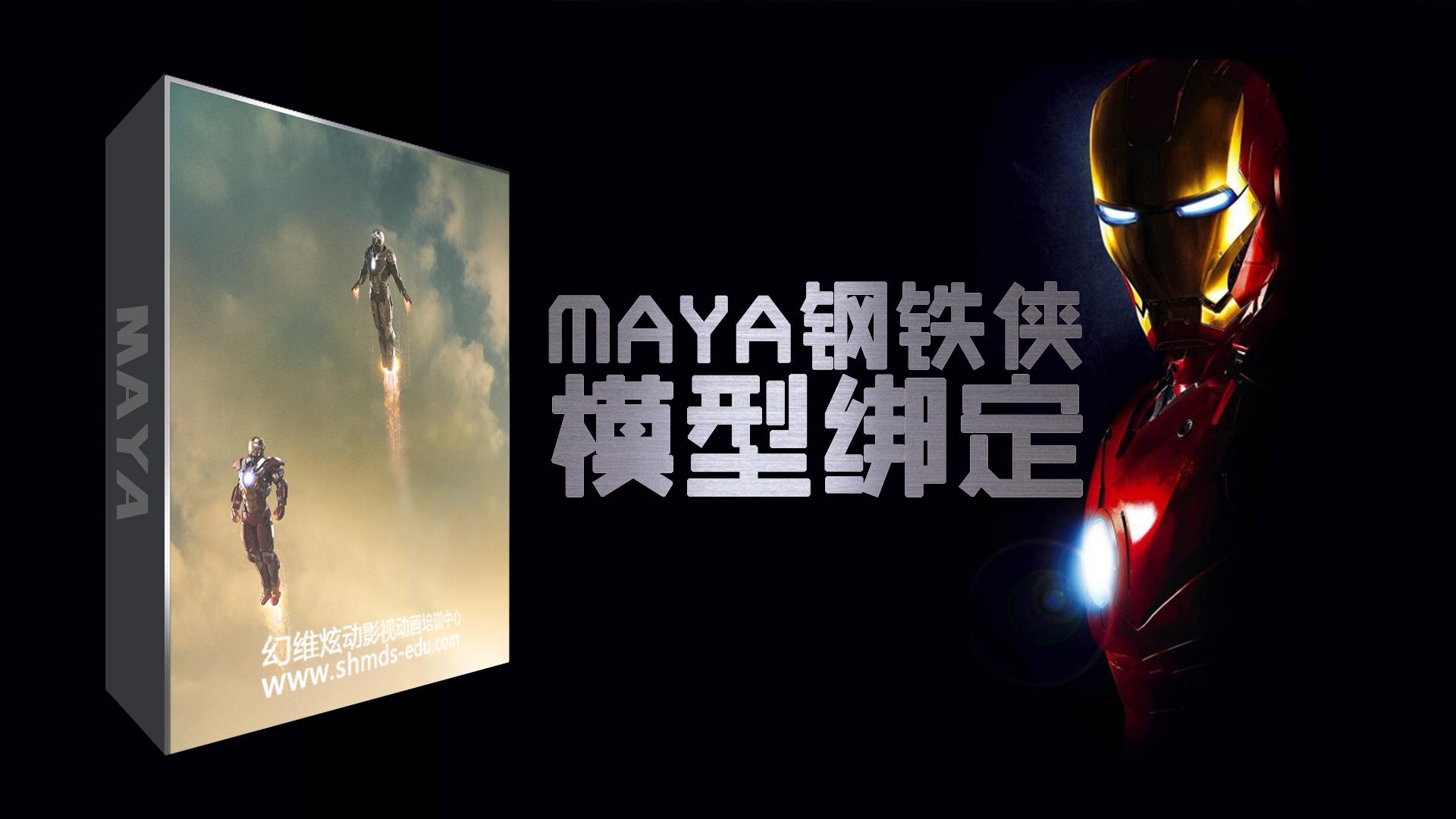 Maya钢铁侠动画绑定制作【幻维炫动】