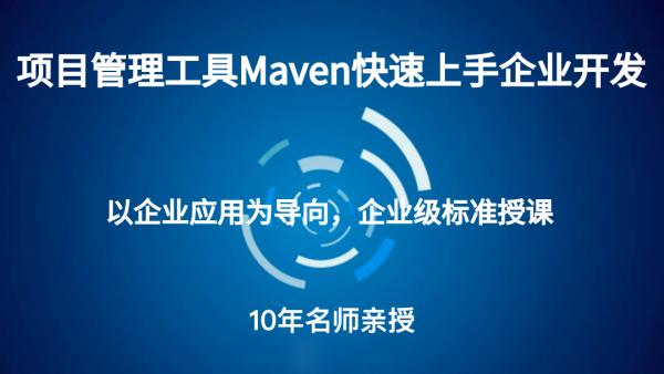 项目管理工具Maven快速上手企业开发教程