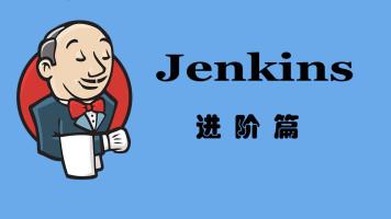 Jenkins进阶篇