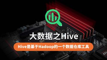 【云知梦】大数据之Hive