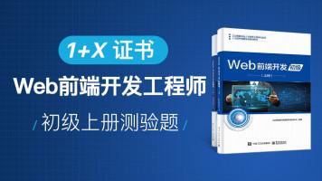 Web前端开发快速提升(上)/1+X证书/HTML5/CSS3/jQuery/Bootstrap