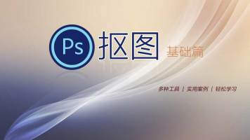 PS抠图(基础篇)