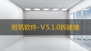 班筑软件-V5.1.0拆建墙