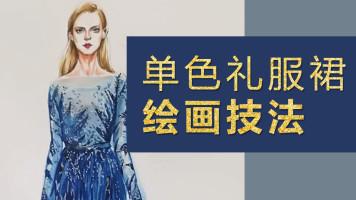 99条经典礼服绘画教程——单色礼服裙绘画技法