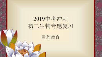2019春季生物课程【雪豹教育】