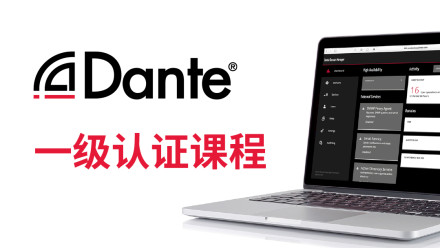 Dante 1级认证培训
