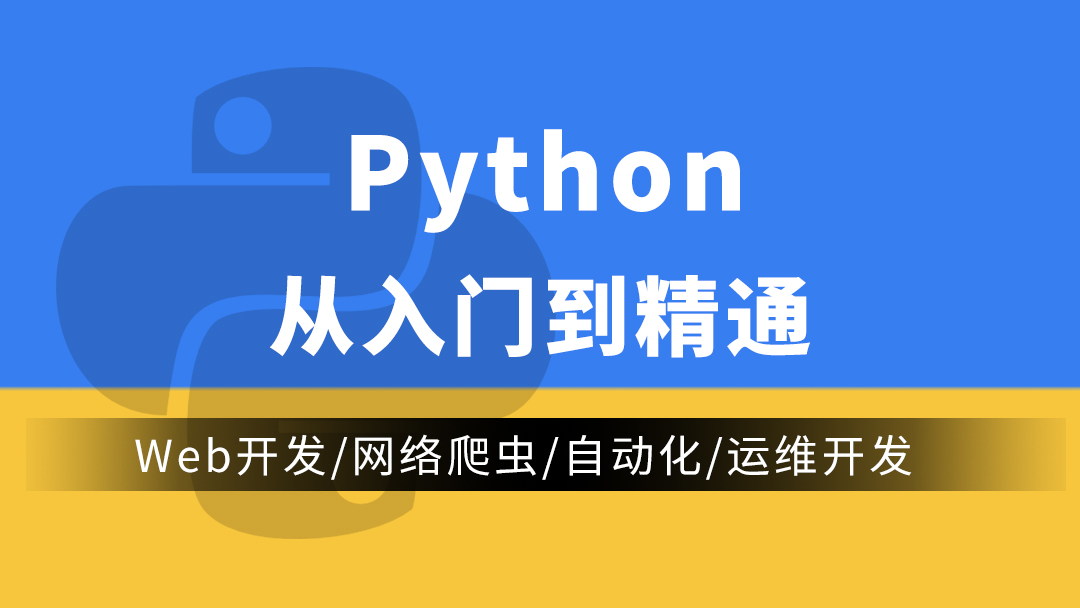 Python开发/自动化/网络爬虫/运维/从入门到精通【动脑学院】