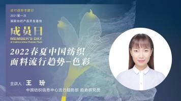 2022春夏中国纺织面料流行趋势—色彩