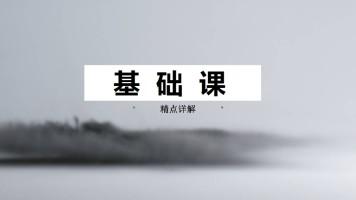 2018九大员(基础)直播课