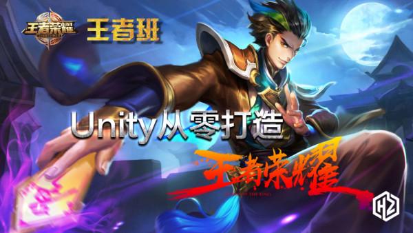 Unity3D(U3D)从零打造王者荣耀 - 王者班