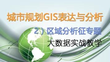 Arcgis与城乡规划(gis与规划)专题2-区域规划合辑