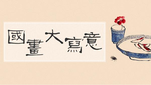 【国画】大写意二期【樊墨安】