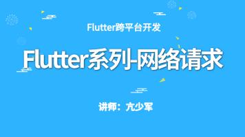 Flutter系列-网络请求