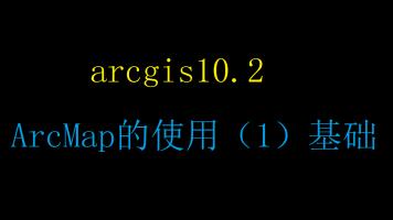 arcgis10.2 ArcMap的使用(1)基础