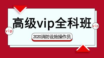 2020年消防设施操作员【高级VIP全科班】