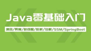 JAVA零基础到项目实战/面向对象/集合/泛型/反射/JDBC/SSM/Boot