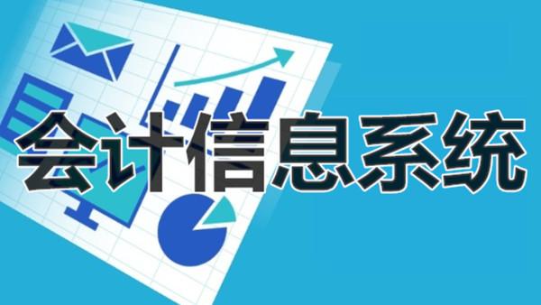 会计信息系统(45+1)_艾文国